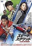 スピード・スクワッド ひき逃げ専門捜査班[DVD]