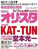 オリ☆スタ 2012年 2/27号 [雑誌]