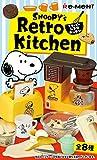 スヌーピー レトロキッチン BOX商品 1BOX=8個入り、全8種類