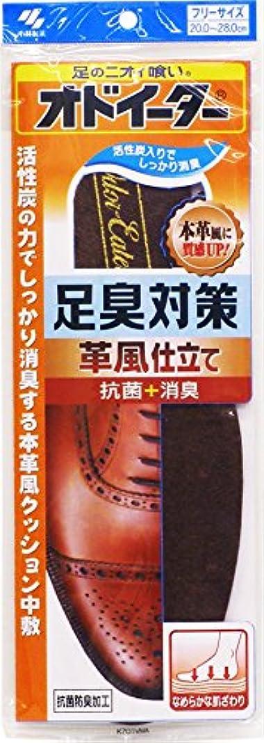香りバンジョー電話をかけるオドイーター 足臭対策 革風仕立て インソール フリーサイズ20cm~28cm 1足