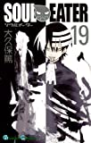 ソウルイーター(19) (ガンガンコミックス)