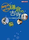御朱印でめぐる鎌倉の古寺(三十三観音完全掲載版)(旧版) (地球の歩き方BOOKS)