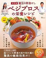 決定版 魔法の野菜だし「ベジブロス」の栄養レシピ (TJMOOK)