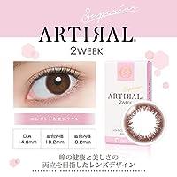 アーティラル スペリア 2week 1箱6枚入り【ブラウン 度数:-5.75】 2週間 カラコン Artiral