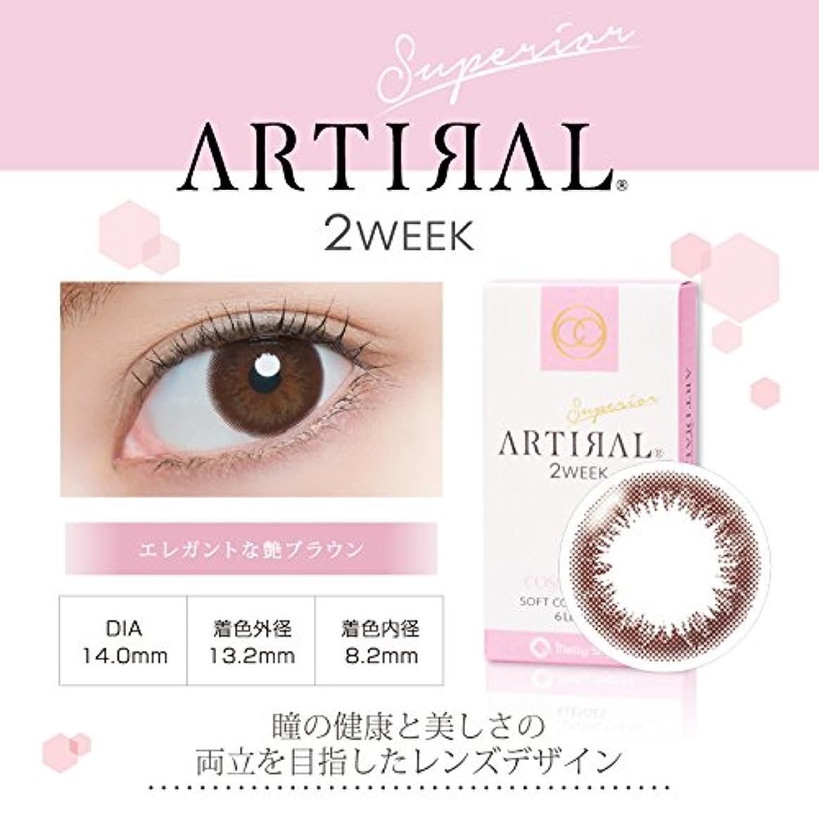 アーティラル スペリア 2week 1箱6枚入り【ブラウン 度数:-4.00】 2週間 カラコン Artiral