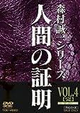 人間の証明 VOL.4[DVD]