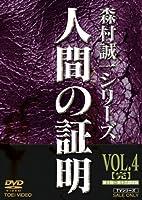 人間の証明 VOL.4(完) [DVD]
