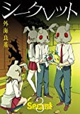 Secret(3)完 (ガンガンコミックス)