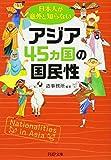 日本人が意外と知らないアジア45カ国の国民性 (PHP文庫)