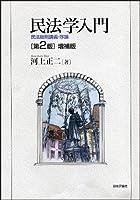 民法学入門第2版増補版