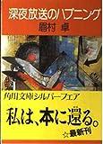 深夜放送のハプニング (角川文庫 (6265))