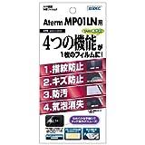 ASDEC アスデック Aterm MP01LN エーターム LTEモバイルルータ フィルム AFP画面保護フィルム2 ・指紋防止 防指紋・キズ防止・気泡消失・防汚・光沢 グレア・日本製 AHG-MP01LN (MP01LN, 光沢フィルム)