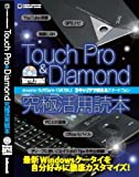 TOUCH Pro & Diamond 究極活用読本 (inforest mook)
