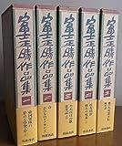 富士正晴作品集 全5巻セット