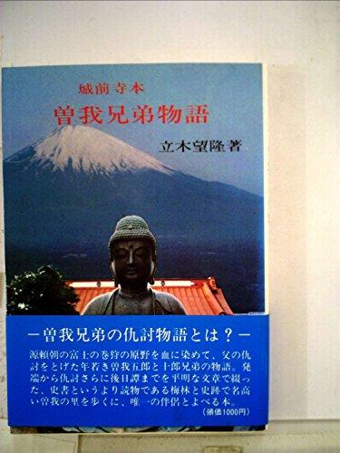 曽我兄弟物語―城前寺本 (1979年)