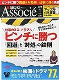 日経ビジネス Associe (アソシエ) 2014年 01月号
