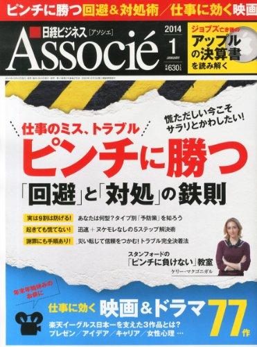 日経ビジネス Associe (アソシエ) 2014年 01月号の詳細を見る