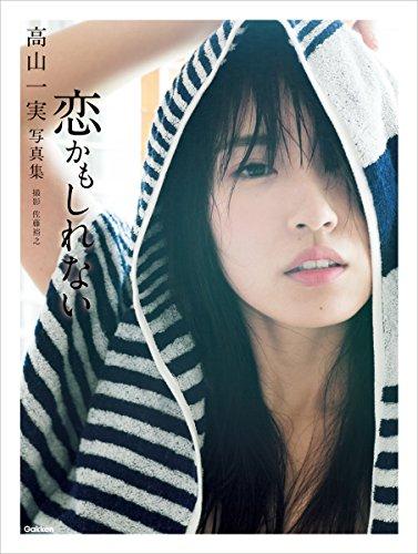 乃木坂46・高山一実、初ソロ写真集「恋かもしれない」発売