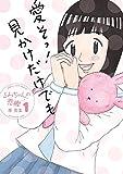 るみちゃんの恋鰹 1 (ビッグコミックス)