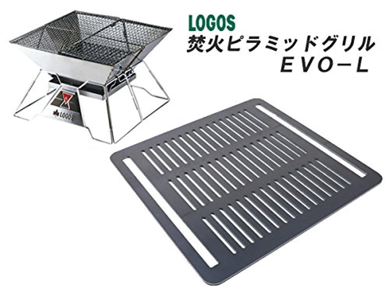 テスト眠り集めるロゴス 焚火ピラミッドグリルEVO-L 対応 グリルプレート 板厚4.5mm (グリル本体は商品に含まれません)