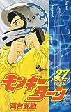 モンキーターン (27) (少年サンデーコミックス)