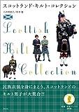 スコットランド・キルト・コレクション (制服・衣装ブックス) 画像