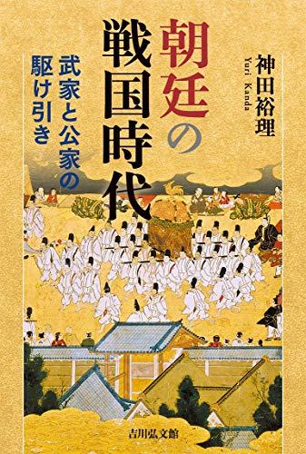 朝廷の戦国時代 / 神田 裕理