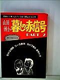 山田博士の暮しの赤信号 Partー2 タバコ汚染・コーラ飲料・カップめん・白ザトウ