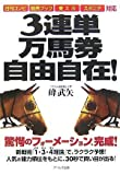 日刊コンピ・競馬ブック・東スポ・スポニチ対応 3連単自由自在!