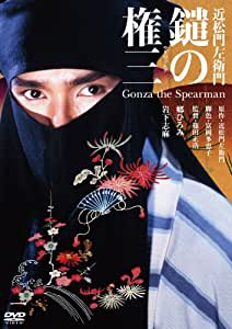 鑓の権三 [DVD]