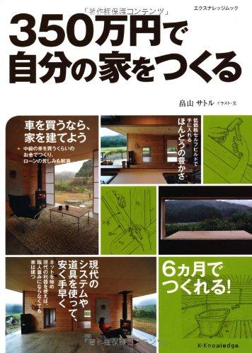 350万円で自分の家をつくる (エクスナレッジムック)の詳細を見る