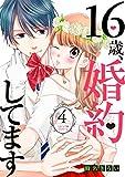 16歳、婚約してます 分冊版(4) ~うるキュン・プロポーズ~ (別冊フレンドコミックス)