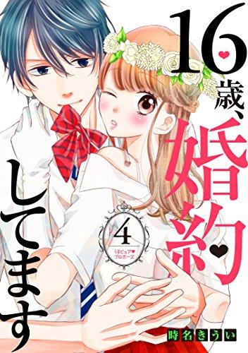 16歳、婚約してます 分冊版(4) ~うるピュア・プロポーズ~ (別冊フレンドコミックス)の詳細を見る