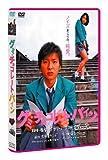 グミ・チョコレート・パイン通常版 [DVD] 画像