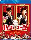 ハンサム★スーツ Blu-ray スペシャル・エディション[Blu-ray/ブルーレイ]