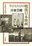 今ひとたびの戦後日本映画 (岩波現代文庫)