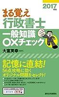 2017年版まる覚え行政書士 一般知識○☓チェック (うかるぞ行政書士)