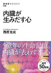 内臓が生みだす心 (NHKブックス)