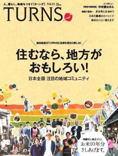 TURNS (ターンズ) 2012年 07月号 [雑誌]