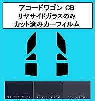 アクロス 38ミクロン ハードコートフィルム ホンダ リヤサイドガラス用のみ アコードワゴン CB カット済みカーフィルム ダークスモーク