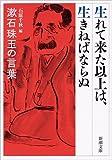 「生れて来た以上は、生きねばならぬ: 漱石珠玉の言葉 (新潮文庫)」販売ページヘ