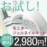 ◆ジェルネイル スターターキット [モニターキット] まずは16点お試し!カラージェル2個付き! UV.LEDライト12w:ホワイト/カラージェル:(2)リラックスセット