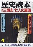 歴史読本 1993年4月号 特集・三国志 七人の軍師