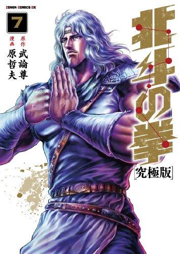 北斗の拳【究極版】 7 (ゼノンコミックスDX)の詳細を見る