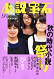 小説宝石 2010年 09月号 [雑誌]