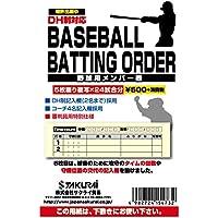 サクライ貿易(SAKURAI) Promark(プロマーク) 野球 メンバー表 5枚複写×24試合分 154732