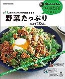 「いま」作りたいものが全部ある! 野菜たっぷり おかず122品。 オレンジページnewBEST発表。