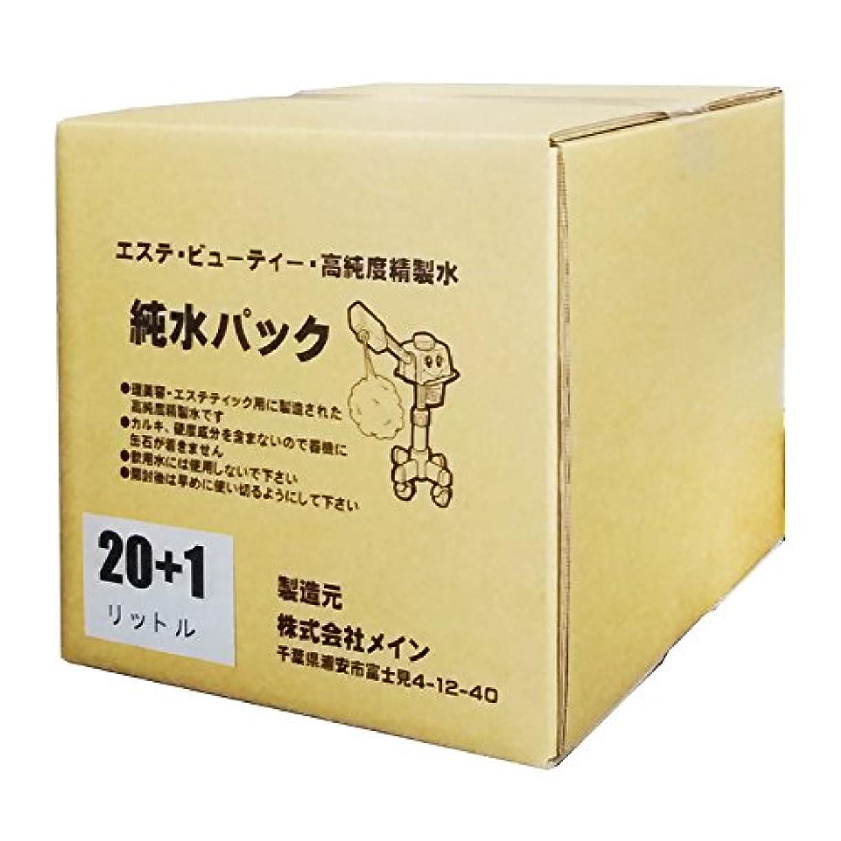 列車メディア寺院増量中 21L 高純度 精製水 20 L + 1L 純水パック コック付 日本製 エステ スチーマー (1個)