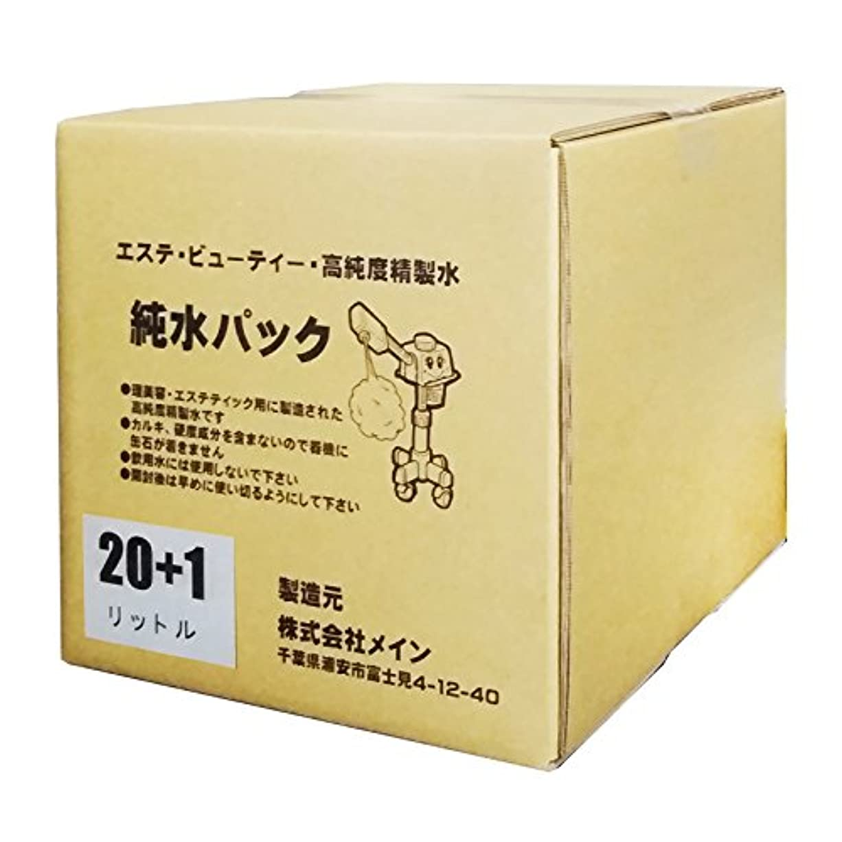 理想的には以上ペンダント増量中 21L 高純度 精製水 20 L + 1L 純水パック コック付 日本製 エステ スチーマー (1個)