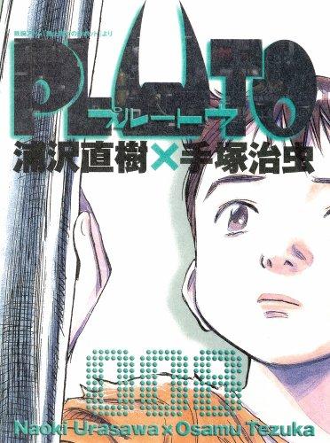 PLUTO 8 (ビッグコミックス)の詳細を見る